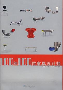 100年100位家具设计师